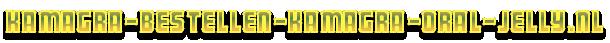 Kamagra Oral Jelly 100 mg | Kamagra Jelly | Kamagra Jelly bestellen